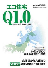 エコ住宅Q1.0(キューワン) 2010年版