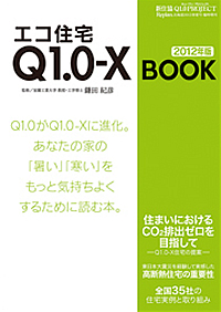 エコ住宅Q1.0-X BOOK 2012年版
